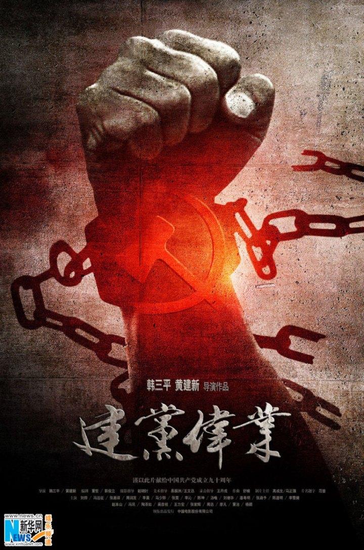 Jian-Dang-Wei-Ye02.jpg